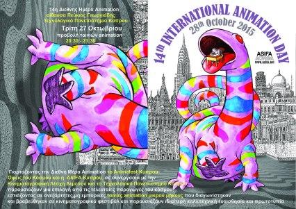 International Animation Day 2015 postersmall info