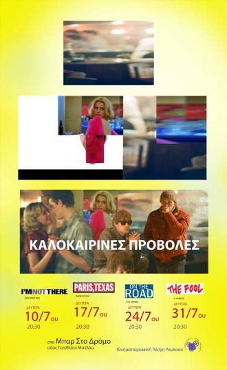 corrected poster summer films F K A3small