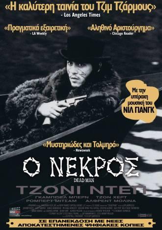 dead-man_1995-gr-poster