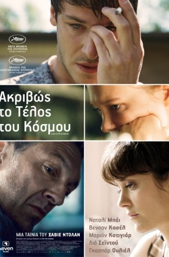 juste-la-fin-du-monde-greek-poster-500x760